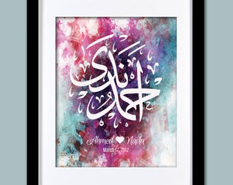 "Custom Arabic Calligraphy Names - Wedding gift - 8x10"" Islamic Calligraphy, islamic decor, islamic wedding, Arabic Wedding. Nikah gift."