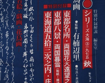 Hosomichi Kanji Indigo- Alexander Henry Cotton Fabric