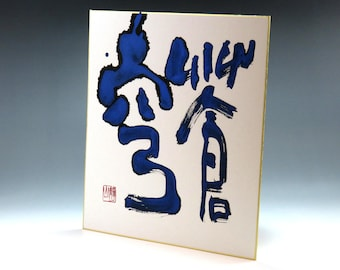 Blue sky,Japanese Calligraphy Art,Shodo,Wall Art,Room Decor