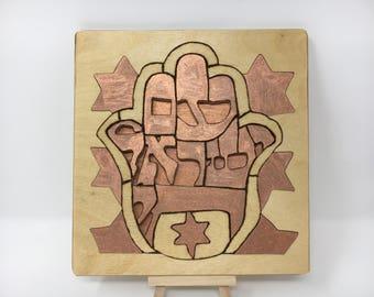 Israeli Hamsa Tablet/Jigsaw Puzzle
