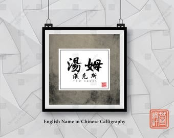 Print-It-Yourself **Personalized English Name in Chinese Calligraphy Art (Digital File)**No Physical item will be shipped
