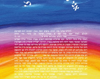 Rainbow Sunset Acrylic Textured ketubah jewish marriage contract כתובה wedding kallah customize ketuba