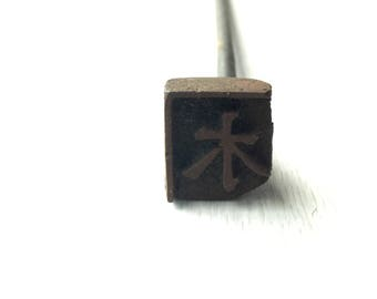 Vintage Japanese Branding Iron - Kanji Stamp - Chinese Character - Japanese Stamp - Wood - Thursday B3-2