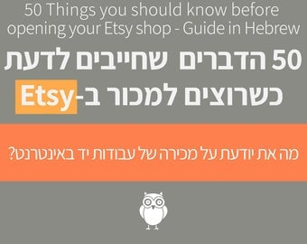 EtsyShop basics, What you need to know before opening a shop on Etsy - guide in Hebrew