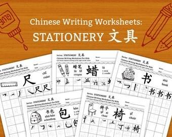 chinese writing worksheet