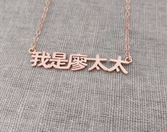 Personalized Chinese Name Necklace,Mandarin Name Necklace,Chinese Necklace,Mandarin Necklace,Chinese Characters Necklace,Oriental Necklace