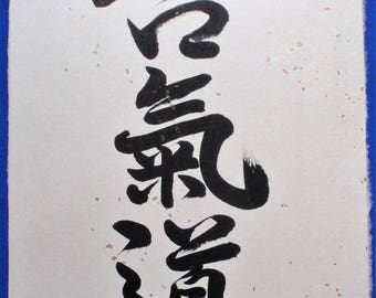 Aikido on Gold-Embedded Paper