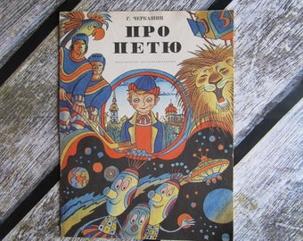 Childrens Literature Cherkashin picture book in Russian fascinating reading funny drawings Soviet child favorite book entertaining kid books