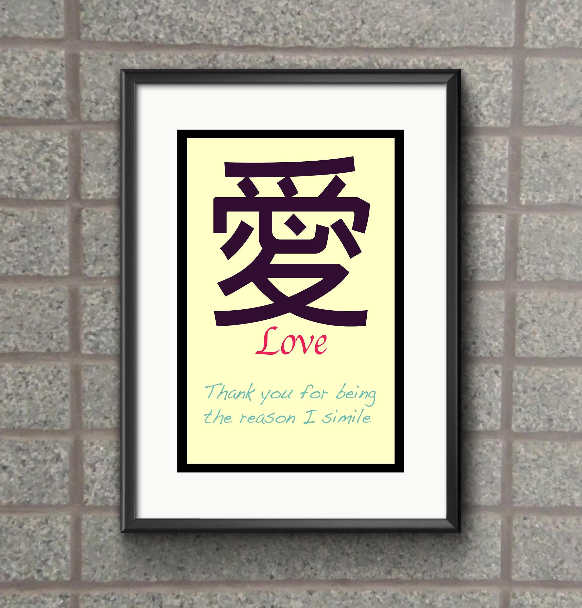 Love quote thank you for being the reason I smile wall poster in ...