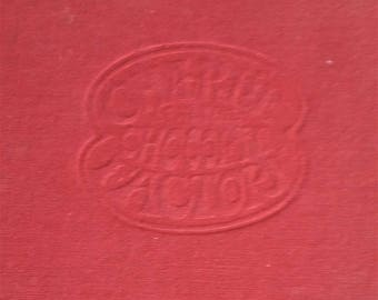 First Edition Charlie and the Chocolate Factory/Second Issue/Roald Dahl/Rare First Edition Second State Charlie and the Chocolate Factory