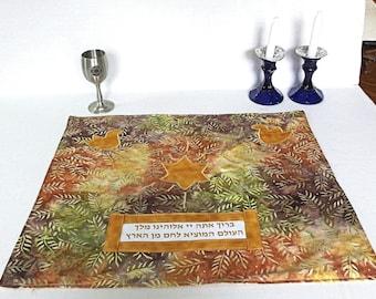Challah cover HaMotzi blessing centerpiece mat Earthy Batik Star of David applique reversible Yom Tov Jerusalem theme Jewish wedding