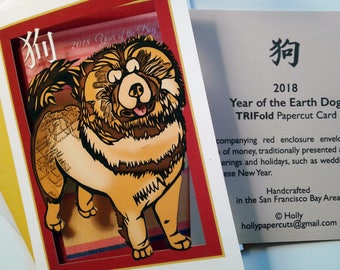 2018 Chinese New Year Papercut Card