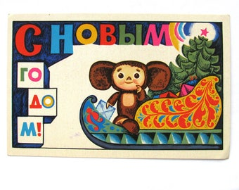 Cheburashka, Happy New Year, Congratulations Postcard, Christmas tree, Used Postcard, Illustration, Soviet Vintage Postcard, 1974
