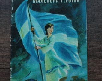 Little heroine, Galatia Kazantzaki, USSR 1980