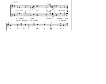 Sheet music. Choir music. Author's Christian song. In Russian. Abode of God. Обители Бога.PDF