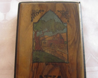 Bezalel Olive Wood Rare Hebrew and English Machsor for Rosh HaShanah Prayer Book Printed in Israel