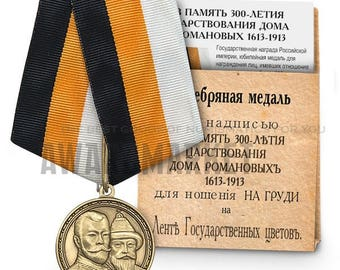 "Imperial russian medal ""300th anniversary of  Romanov house Reign""  COPY"