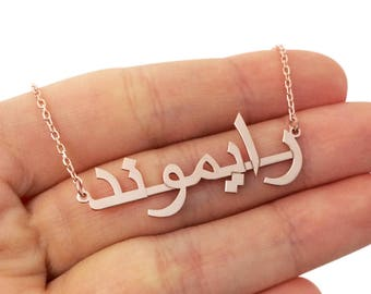 Custom Arabic Name Necklace, Personalized Persian Name Necklace, Arabic Calligraphy Necklace, Namaplate Necklace, Name Necklace