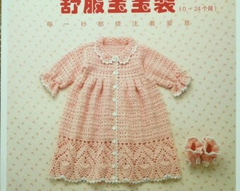 1 Week Handmade Clothes for baby by Mayumi Kawai Japanese Crochet Craft book (In Chinese)