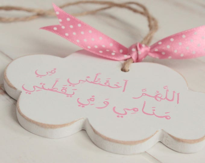 Oh Allah Protect Me in My Sleep and in My Waking - Personalised Arabic Hand-Painted Little Wooden Cloud