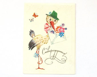 New born baby, Unused Postcard, Stork with letter, Congratulations Postcard, Manilova, Illustration, Soviet Vintage Postcard, 1984, 1980s