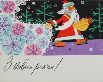 Happy New Year! Artist V. Grinko - Used Vintage Ukrainian Postcard, 1967. Santa Claus Snowflakes Ded Moroz Christmas Print