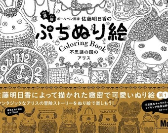 "Coloriage Coloring Book""Petit Coloring Book Alice in Wonderland""[4844365673]"
