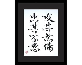 Attack him where he is unprepared...Art of War quote  Chinese Calligraphy - handwritten