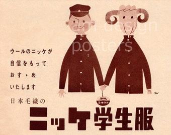 Posters: Japanese 1950's Retro Vintage Poster Prints