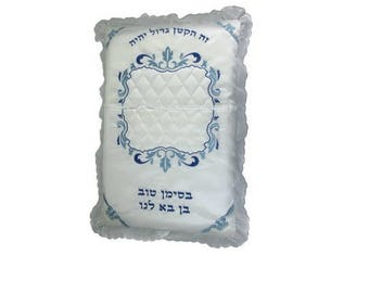 Brit Milah Ceremony Pillow | Baby Pillow for Bris Ceremony with Blue Hebrew Text