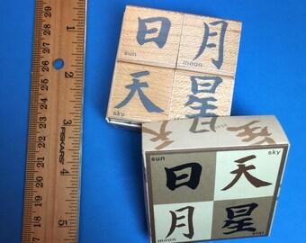 Heavens LL567 Rubber Stamp Set