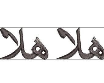 Hala hala word machine embroidery download 3 diff sizes ( 4x1  3x1   2x1  )