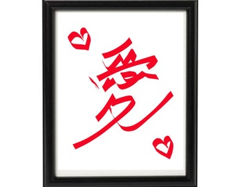 "PRINTABLE Art ""Love"" (Pronounced ""Ai"" in Chinese Character"