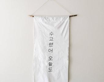 수고했어 오늘도 Korean Handlettered Fabric Banner (Soogo Haessuh Ohneul Do)