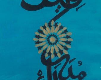 Cartes de voeux de l'Aid calligraphiées en arabe