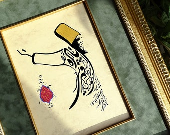 """Persian Calligraphy Painting """"Mirror in the mirror"""" Whirling Dervish Framed Art, Islamic Decoration Sufi Art, Religious Gifts, Rumi Painting"""