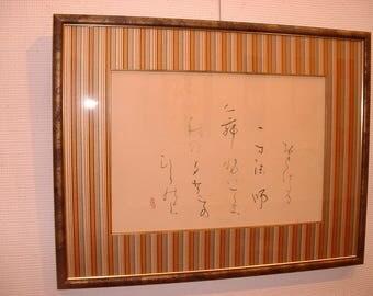 """Japanese Original calligrapy """"Itsunn-boushi"""". A famous poem written by Akiko Yosano."""