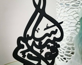 Custom English and Arabic table top artwork - A truly unique custom gift for couples - Ideal for wedding decor, anniversary gift