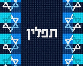 Needlepoint Kit or Canvas: Tefillin Jewish Star
