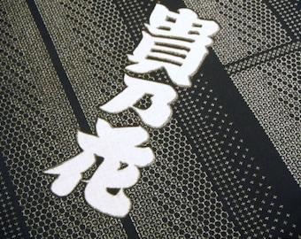 Geometric Takanohana Vintage Japanese cotton kimono fabric