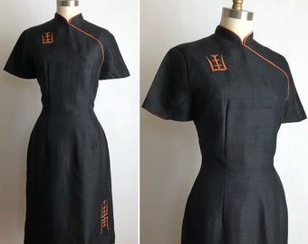 1950s raw silk wiggle dress M ~ vintage cheongsam style dress