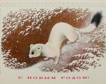Happy New Year! Illustrator A. Isakov - Vintage Soviet Postcard, 1978. White Stoat Snow Snowflakes Winter Forest Merry Christmas Print