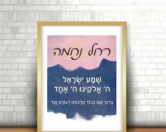 Shema Yisrael Print, Kid's Wall Art, Girl's Room Wall Decor