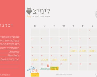 Prepare for the Holidays and Trends in Decemebr- Hebrew tutorial
