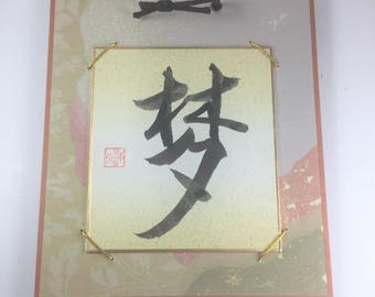 Japanese Character Print on Board