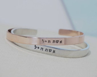 Cuff Bracelet - Eshet Chayil - She is Strong - Proverbs 31 Woman - Quote Jewelry