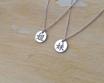 Sterling Silver Big Sister Little Sister Chinese Symbol Necklace Set