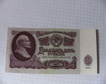 25 rubles, 1961, Press, USSR