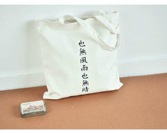 Chinese words / messages/ poetry printing tote bags