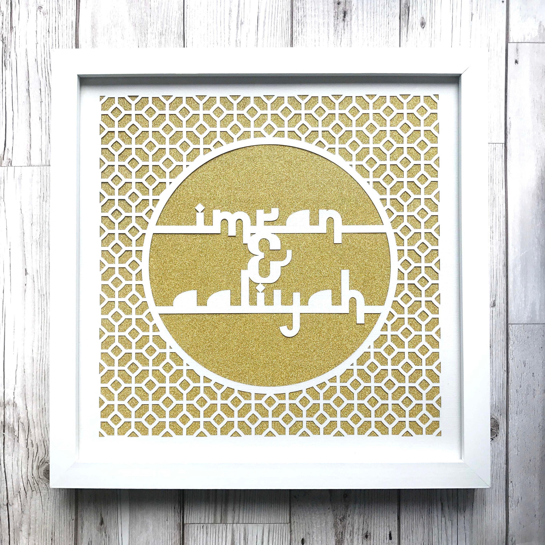 Personalised Mr & Mrs Wedding Frame, Islamic Wedding Frame, Wedding ...